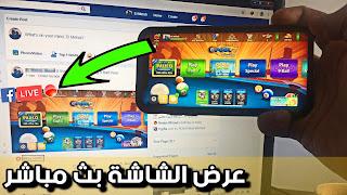طريقة عرض شاشة الايفون على الفيسبوك بث مباشر أثناء لعب PUBG و 8ball pool و جميع الالعاب و البرامج 2019