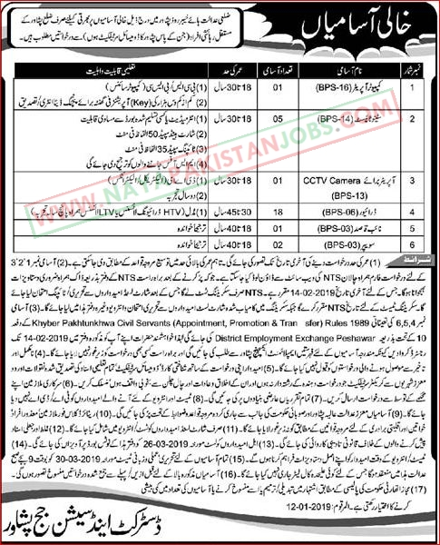 Session Court Peshawar Jobs 2019, District And Session Court Peshawar Jobs Feb 2019 | NTS