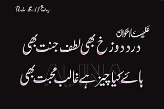 Dard e dozakh bhi lutf e jannat bhi | Mirza Ghalib - Urdu Poetry Lovers