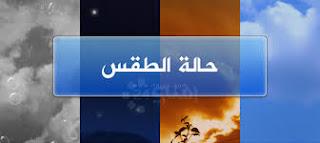 حالة الطقس المتوقعة غدا الجمعة 9/9/2016 كما يتوقعها خبراء الأرصاد