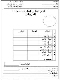 امتحان لغة عربية للصف الخامس الابتدائى ترم أول 2019 بنظام البوكليت