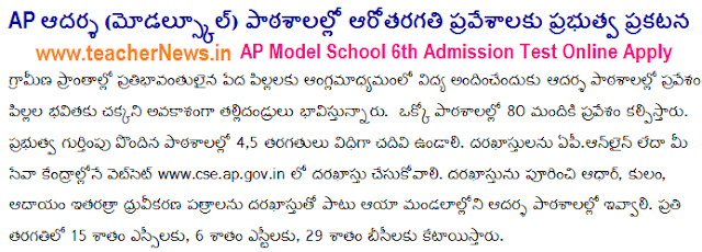 AP Model School Admission 2018