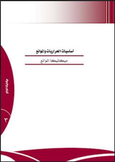 كتاب أساسيات ميكانيكا الموائع pdf ، كتب الديناميكا الحرارية بورابط تحميل مباشرة مجانا