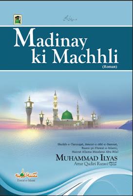 Download: Madinay ki Machhli pdf in Roman-Urdu