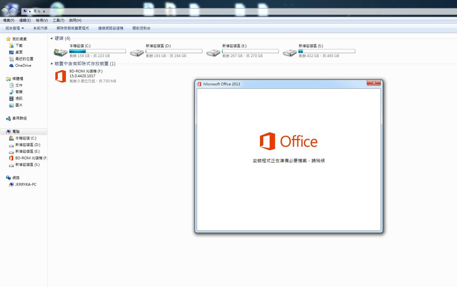 軟件集中: Microsoft Office 2013