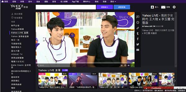 「我的少女時代」王大陸於Yahoo Live直播節目