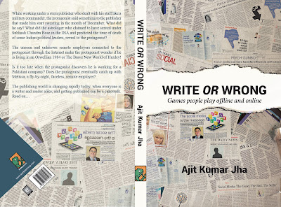 Write or Wrong: Ajit Kumar Jha