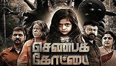 Shenbaga Kottai Movie Online