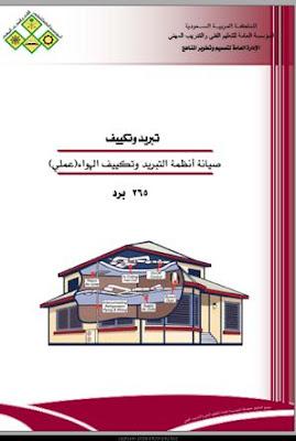 كتاب صيانة أنظمة التبريد وتكييف الهواء العملي pdf