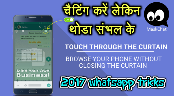 whatsapp chatting tricks