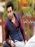 Akram Fouad-Bashoof El Donia 2016