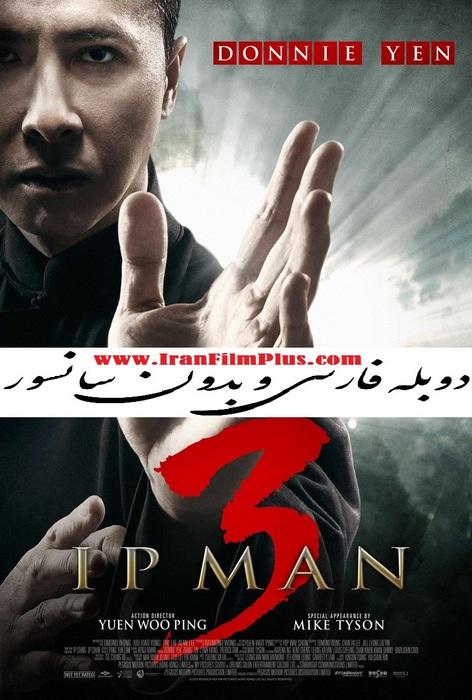 دانلود فیلم Ip Man 3 2015