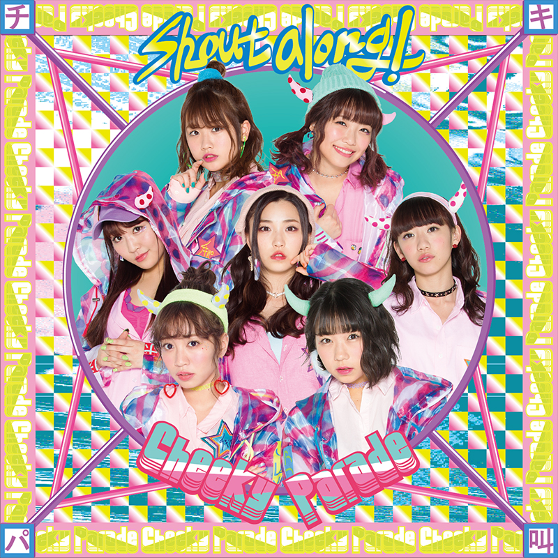 Cheeky Parade - Shout along! 歌詞