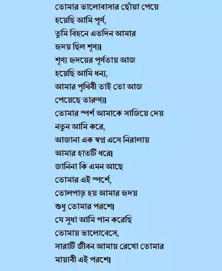 Kastervander.blogspot.com: Romantic Bangla Kobita