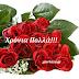 Πέμπτη 22 Ιουνίου 2017 .Σήμερα γιορτάζουν οι: Ζηνάς, Ζένας, Ζένος, Ζήνα, Ζένα, Ζένια Ευσέβιος, Ευσεβής, Ευσεβεία, Σέβη, Ευσεβούλα, Σεβούλα