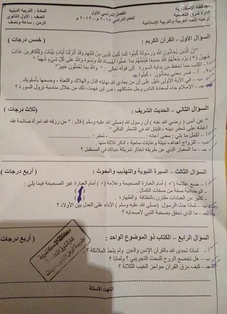 امتحان دين اسلامي اولي ثانوي 2019 نظام جديد