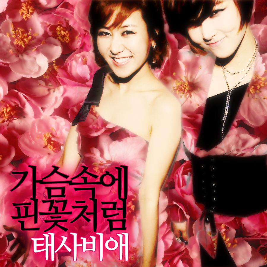 TaeSaBiAe – Vol.1 SIDE 2 `Like A Flower In My Heart`