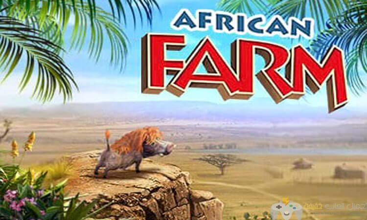 تحميل لعبة المزرعة الافريقية African Farm للكمبيوتر مجانا