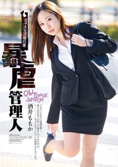 SHKD-616 College Student Horny Rape White Paper Violence Janitor Momoka Sakai