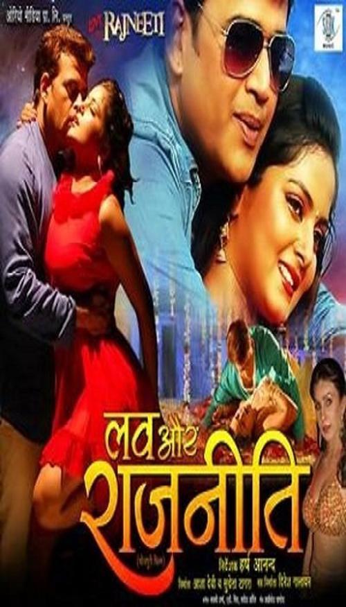 Love Aur Rajneeti