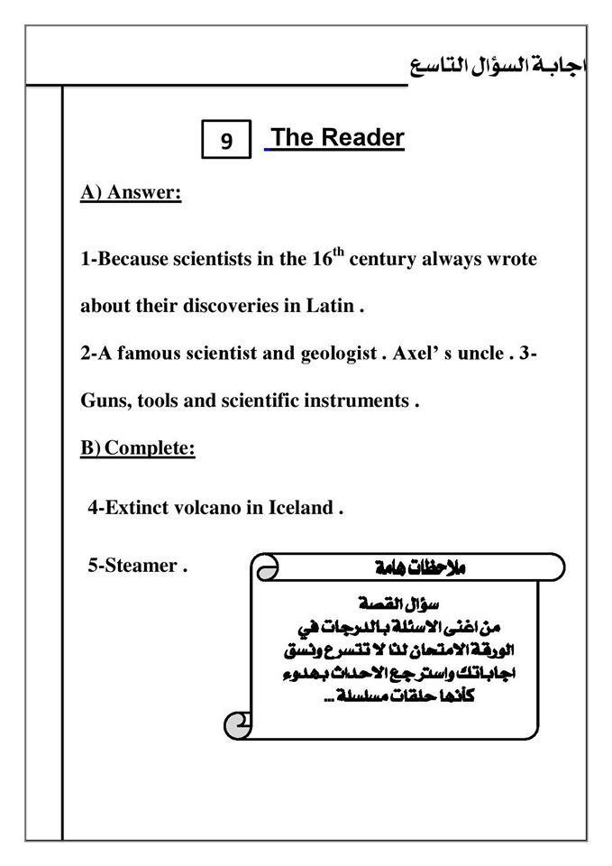 كيف تنظم ورقة اجابتك في امتحان اللغة الانجليزية ؟ ..   Mr-Saber Elboshy  10