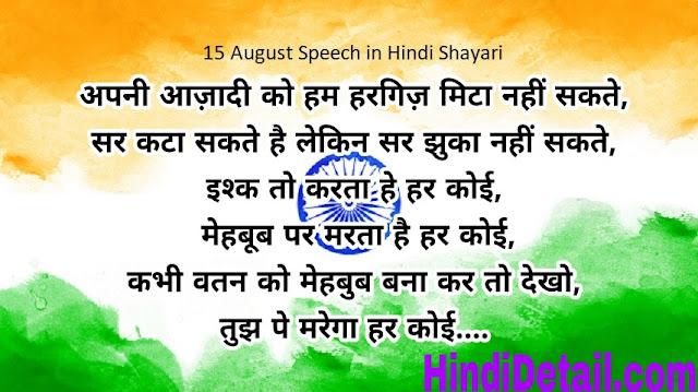 15 August Speech in Hindi Shayari