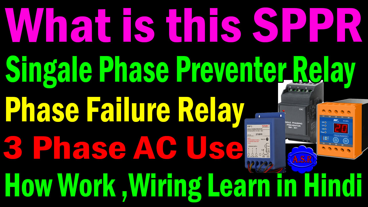 hight resolution of  how work and 3 phase electricity fail ya unbalanced power safety device sppr wiring diagram very useful device full function and knowledge in hindi