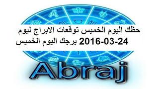 حظك اليوم الخميس توقعات الابراج ليوم 24-03-2016 برجك اليوم الخميس