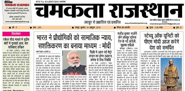 दैनिक चमकता राजस्थान 31 अक्टूबर 2018 ई न्यूज़ पेपर