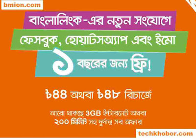 Banglalink-1-Year-Free-Facebook-Whatsapp-IMO-&-Upto-3GB-Free-Internet-on-New-Prepaid-Sim-Connection-110Tk-Lowest-call-Rates-at-44Tk-Recharge