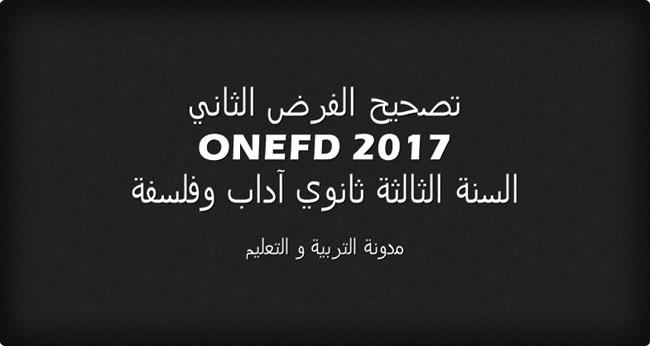 تصحيح الفرض الاول الثالثة ثانوي ىداب وفلسفة onefd 2017