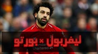 ليفربول ضد بورتو - صاروخية مباغتة من محمد صلاح وكاسياس يتصدى