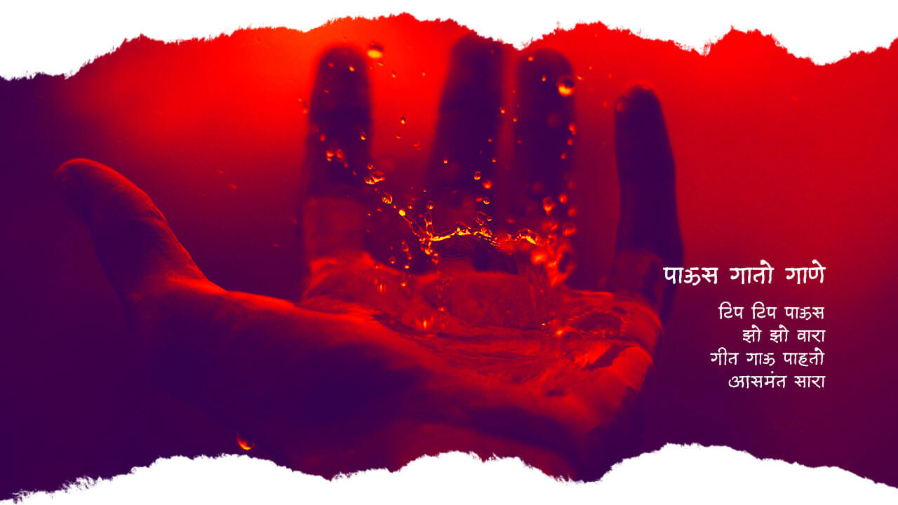 पाऊस गातो गाणे - मराठी कविता | Paaus Gaato Gaane - Marathi Kavita