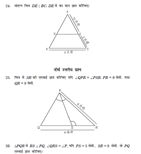 Geometry ,triangle important QUESTIONS in Hindi,polytechnic entrance ,