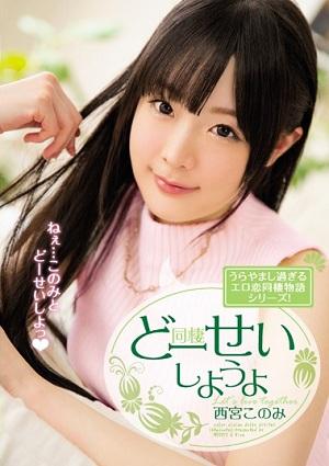Nishinomiya Konomi cô vợ nhỏ ngọt ngào MIDE-411 Nishinomiya Konomi