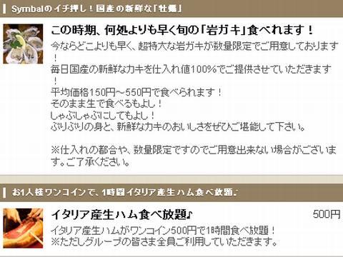 HP情報 Symbal(シンバル)