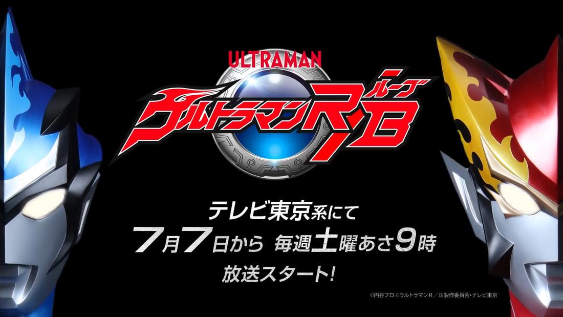 Ultraman อุลตร้าแมน RB