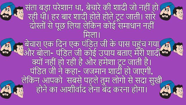 Funny Santa Banta Chutkule In Hindi (संता बनता चुटकुले)