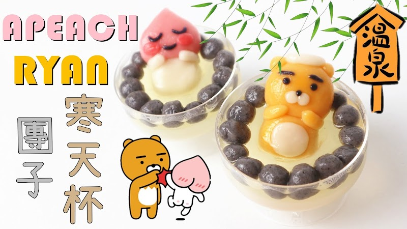Ryan & Apeach 團子寒天杯 Dango Agar Jelly Cup