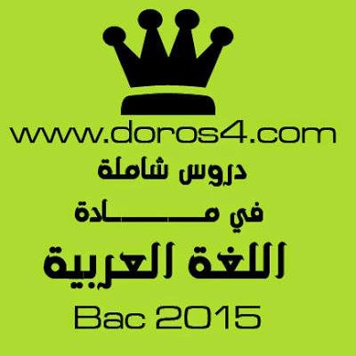 اللغة العربية كاملة وشاملة للنجاح في الباكالوريا