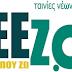 «Ελεύθερη Ζώνη» - Το νέο πρόγραμμα που ετοιμάζει η ΕΡΤ3