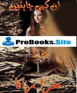 Unkahi Chahatain Novel By Hira Rana