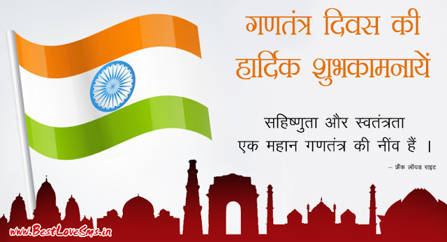 Patriotic Quotes In Hindi For Republic Day