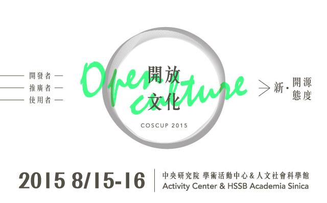 COSCUP 2015 的主題是「開放文化」,數位時代翻攝自 COSCUP 2015 官網