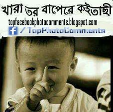 Top Facebook Photo Comments (Bangla, English, Hindi