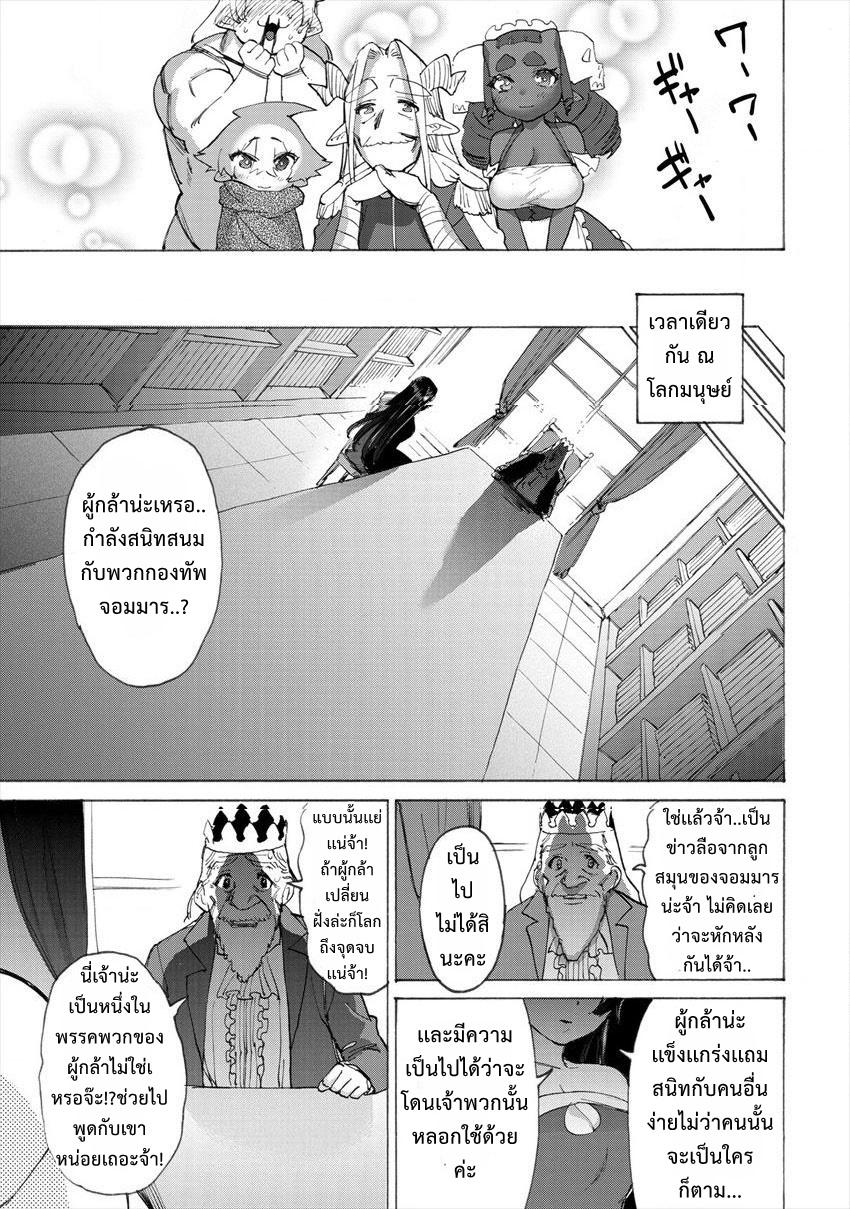 อ่านการ์ตูน The Hero and the Demon's King Romcom ตอนที่ 14 หน้าที่ 15