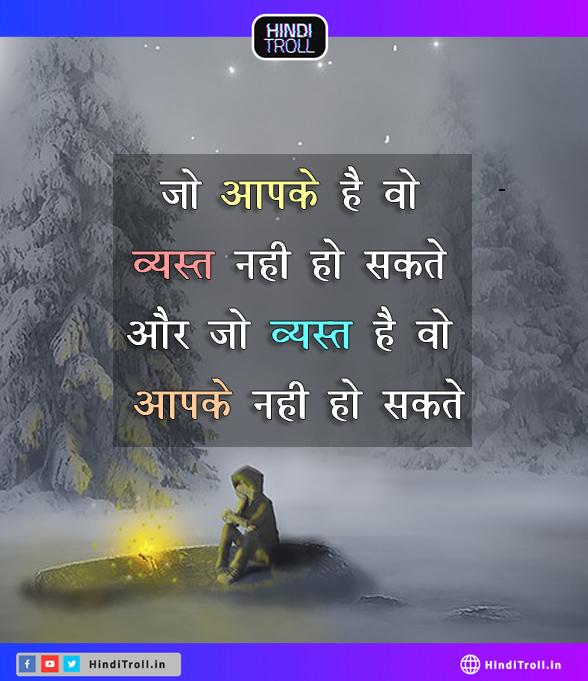 जो आपके हैं वो व्यस्त नहीं हो सकते,Motivational Hindi Photo