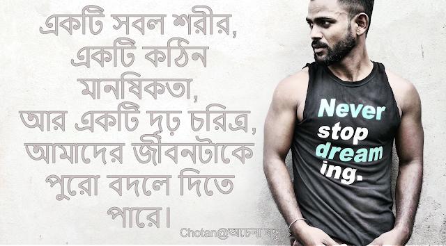 bangla-motivational-quotes