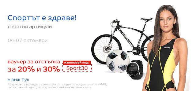 Спортът е здраве - спортни артикули с отстъпки 20% и 30%