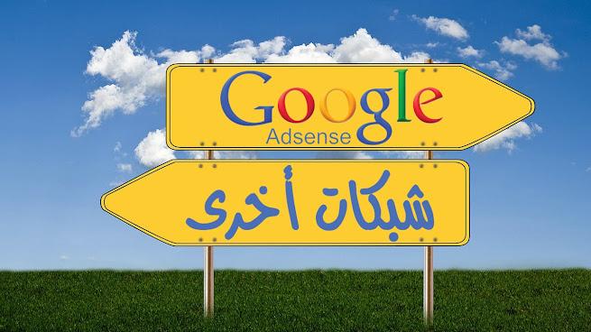 5 شبكات إعلانية يمكنك الإعتماد عليها كأفضل بديل لجوجل أدسنس